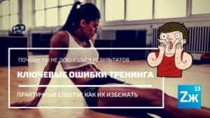 8 Ошибок Тренинга, ошибки тренировок, мотивация, жиросжигание, почему не получается накачаться, как накачаться